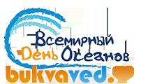 8 июня: Всемирный день океанов! Интернет библиотека. Скачать книги, аудиокниги, читать онлайн.