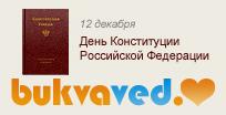 12 декабря: День Конституции Российской Федерации! Интернет библиотека. Скачать книги, аудиокниги, читать онлайн.