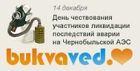 14 декабря: День чествования участников ликвидации последствий аварии на Чернобыльской АЭС! Интернет библиотека. Скачать книги, аудиокниги, читать онлайн.