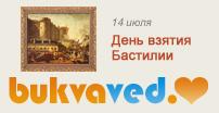 14 июля: День взятия Бастилии! Интернет библиотека. Скачать книги, аудиокниги, читать онлайн.