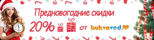 Предновогодние скидки на ВСЁ!!!