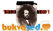 18 июня: День Рождения Ивана Гончарова! Интернет библиотека. Скачать книги, аудиокниги, читать онлайн.