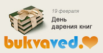 19 февраля: День дарения книг! Интернет библиотека. Скачать книги, аудиокниги, читать онлайн.