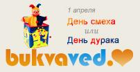 1 апреля: День смеха (День дурака)! Интернет библиотека. Скачать книги, аудиокниги, читать онлайн.