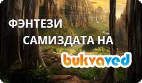 Скачать книги из жанра Фэнтези Самиздата на Букваведе