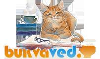 1 марта: День кошек в России! Интернет библиотека. Скачать книги, аудиокниги, читать онлайн.