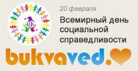 20 февраля: Всемирный день социальной справедливости! Интернет библиотека. Скачать книги, аудиокниги, читать онлайн.