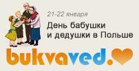21 и 22 января: День Бабушки и Дедушки в Польше! Интернет библиотека. Скачать книги, аудиокниги, читать онлайн.