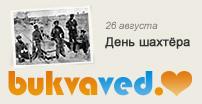 26 августа: День шахтера! Интернет библиотека. Скачать книги, аудиокниги, читать онлайн.