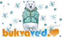 27 февраля: Международный день полярного медведя! Интернет библиотека. Скачать книги, аудиокниги, читать онлайн.