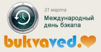 31 марта: Международный день резервного копирования или попросту День бэкапа! Интернет библиотека. Скачать книги, аудиокниги, читать онлайн.