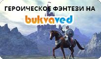 Скачать книги из жанра Героическое фэнтези на Букваведе