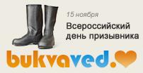 15 ноября: Всероссийский день призывника! Интернет библиотека. Скачать книги, аудиокниги, читать онлайн.