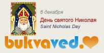 6 декабря: День святого Николая, покровителя путешественников и детей (Saint Nicholas Day). Именно с этого дня в Европе начинаются Рождественские праздники! Интернет библиотека. Скачать книги, аудиокниги, читать онлайн.