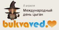 8 апреля: Международный день цыган! Интернет библиотека. Скачать книги, аудиокниги, читать онлайн.
