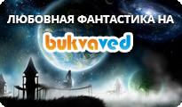Скачать книги из жанра Любовная фантастика на Букваведе