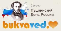 6 июня: Пушкинский день России (День русского языка)! Интернет библиотека. Скачать книги, аудиокниги, читать онлайн.