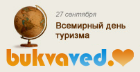 27 сентября: Всемирный день туризма! Интернет библиотека. Скачать книги, аудиокниги, читать онлайн.