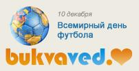 10 декабря: Всемирный день футбола! Интернет библиотека. Скачать книги, аудиокниги, читать онлайн.