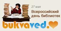 27 мая: Всероссийский день библиотек (День библиотекаря)! Интернет библиотека. Скачать книги, аудиокниги, читать онлайн.