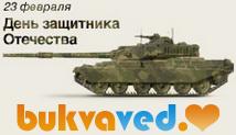 23 февраля: День защитника Отечества! Интернет библиотека. Скачать книги, аудиокниги, читать онлайн.