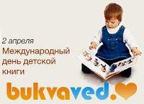 2 апреля: Международный день детской книги! Интернет библиотека. Скачать книги, аудиокниги, читать онлайн.