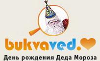 18 ноября: День рождения Деда Мороза! Интернет библиотека. Скачать книги, аудиокниги, читать онлайн.