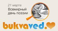 21 марта: Всемирный день поэзии! Интернет библиотека. Скачать книги, аудиокниги, читать онлайн.