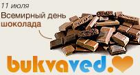 11 июля: Всемирный день шоколада! Интернет библиотека. Скачать книги, аудиокниги, читать онлайн.
