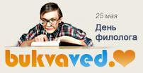 25 мая: Международным день филолога! Интернет библиотека. Скачать книги, аудиокниги, читать онлайн.
