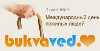 1 октября: Международным днем пожилых людей! Интернет библиотека. Скачать книги, аудиокниги, читать онлайн.