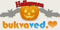 31 октября: Хэллоуин - канун Дня всех святых (Самайн)! Интернет библиотека. Скачать книги, аудиокниги, читать онлайн.