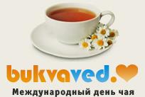 15 декабря: Международный день чая! Интернет библиотека. Скачать книги, аудиокниги, читать онлайн.