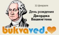 22 февраля: День рождения Джорджа Вашингтона! Интернет библиотека. Скачать книги, аудиокниги, читать онлайн.