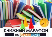 ОПЯТЬ переезд и КОНКУРСЫ на Буквавед с наградами! ;)